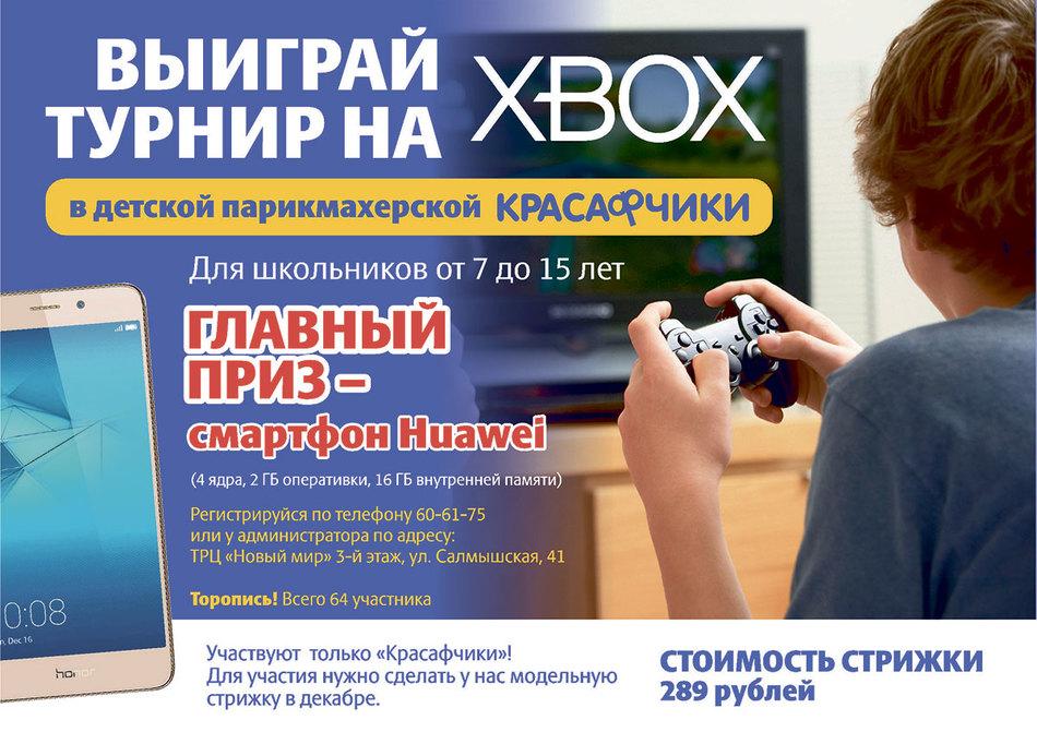 Турнир на приставке XBOX
